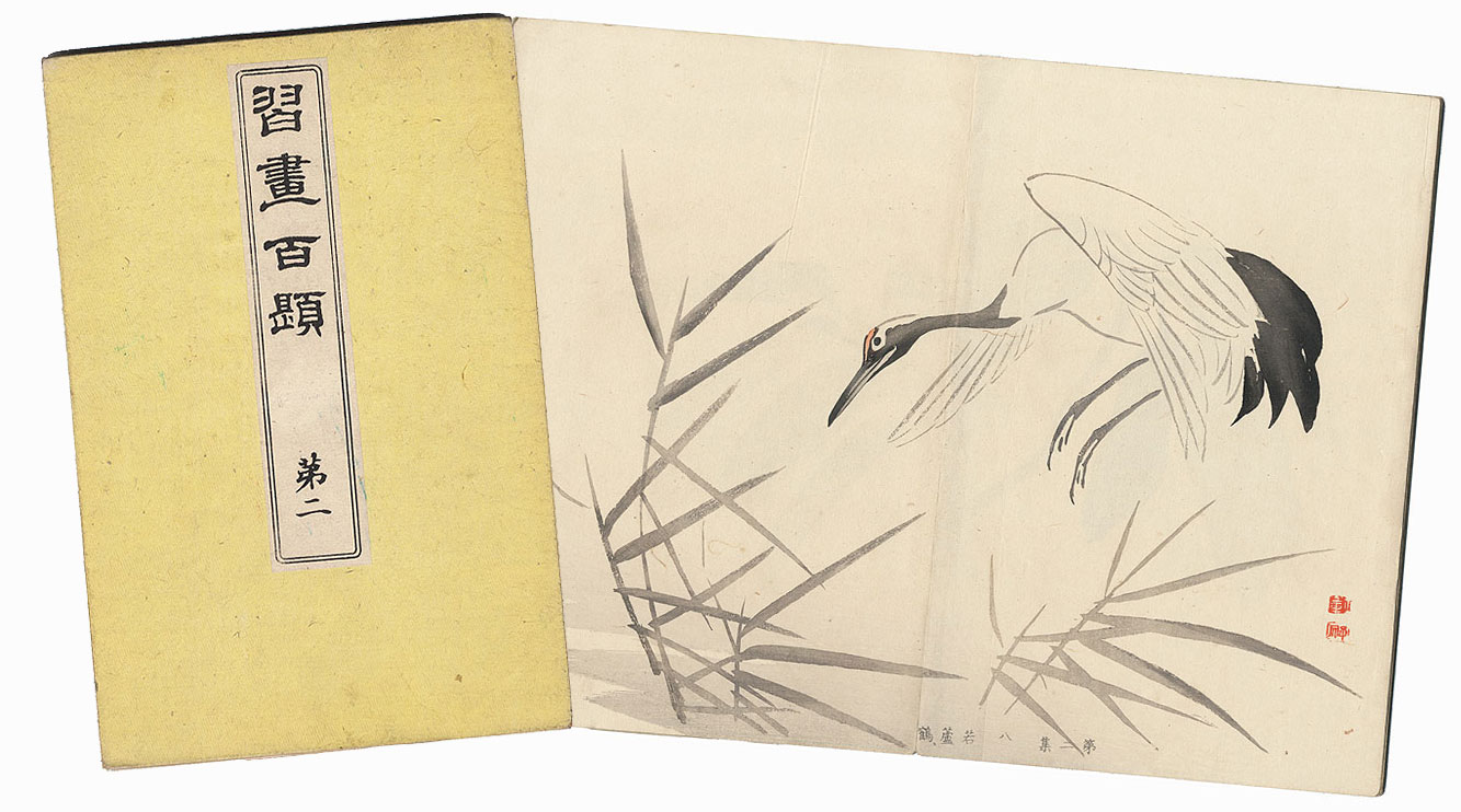 One Hundred Educational Pictures, Complete Volume II, 1898 by Gyokusho Kawabata (1842 - 1914)