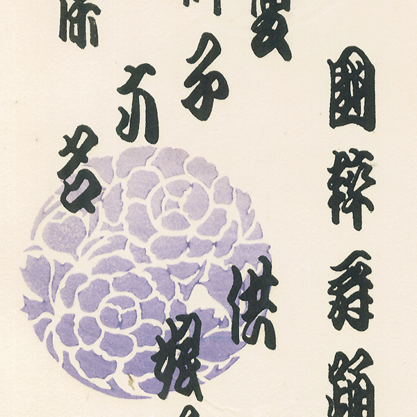 Offered in the Fuji Arts Clearance - only $24.99! by Sadanobu III (1881 - 1963)