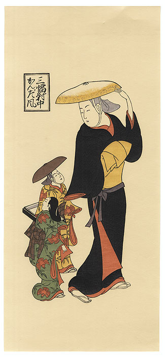 Ultimate Clearance - $14.50 by Kondo Katsunobu (active circa 1716 - 1736)