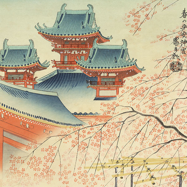 Heian Shrine in Spring by Tokuriki (1902 - 1999)