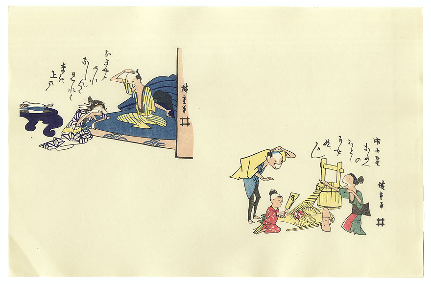 Ultimate Clearance - $14.50 by Hiroshige (1797 - 1858)