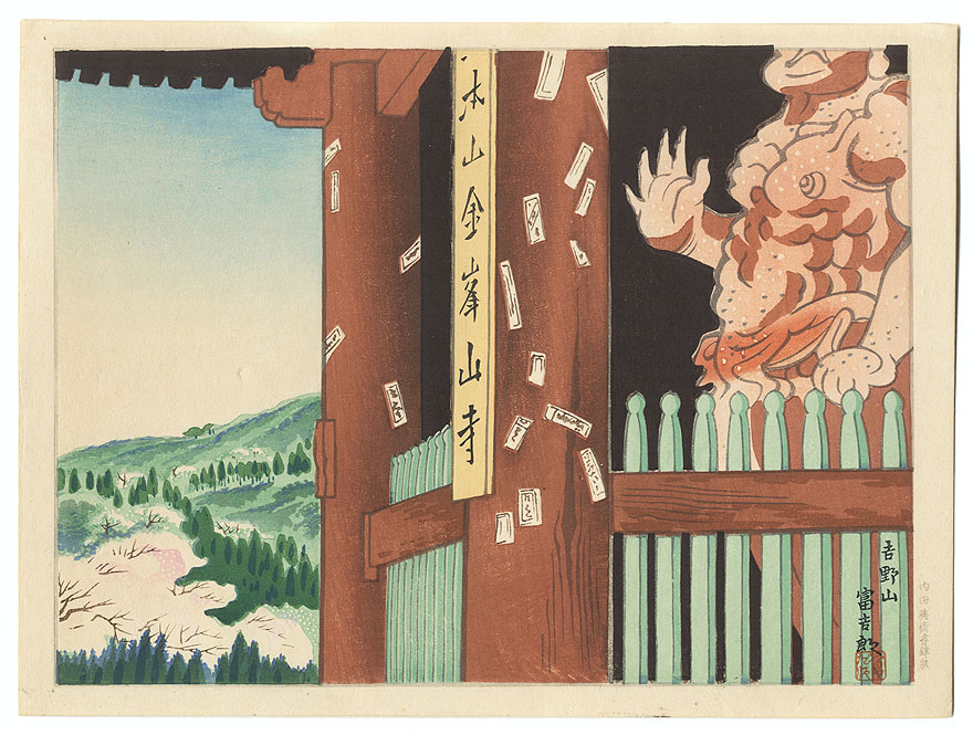 Mt. Yoshino in Spring  by Tokuriki (1902 - 1999)