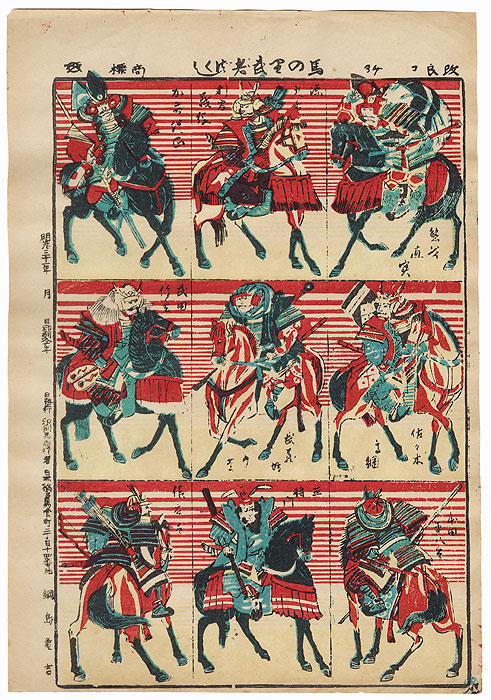 Samurai Toy Print, 1898 by Meiji era artist (unsigned)