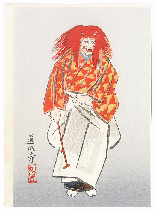 Drastic Price Reduction Moved to Clearance, Act Fast! by Akitoyo Terada (active circa 1950s)