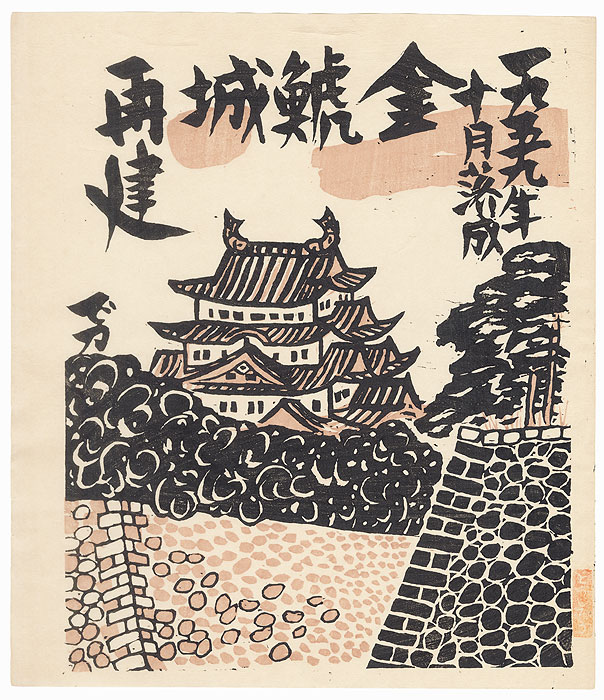 Castle Tower and Walls by Shin-hanga & Modern artist (unsigned)