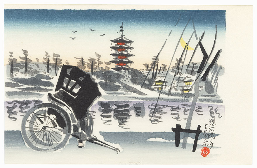 Rickshaw at the Edge of a Pond by Shin-hanga & Modern artist (not read)