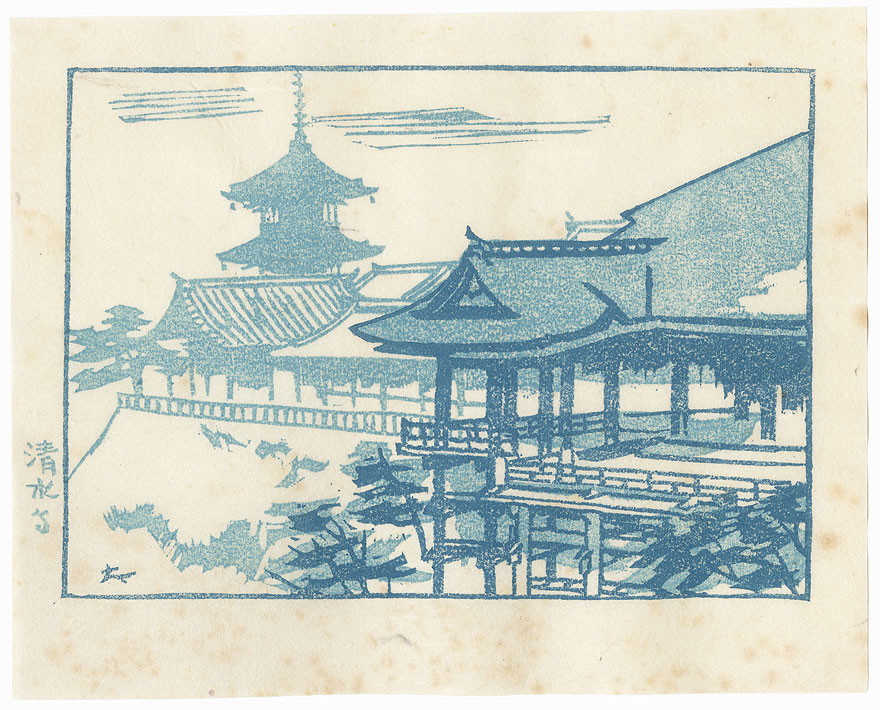 Offered in the Fuji Arts Clearance - only $24.99! by Tasaburo Takahashi (1904 - 1977)