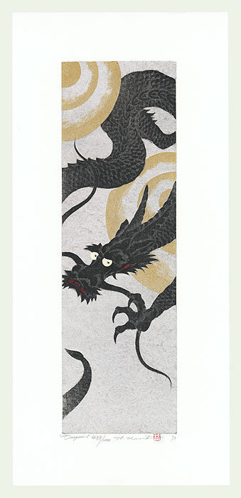 Dragon 5, 1993 by Hajime Namiki (born 1947)
