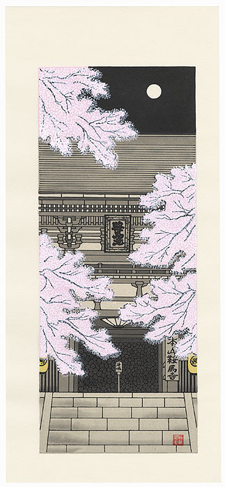 Kurama Temple by Teruhide Kato (1936 - 2015)