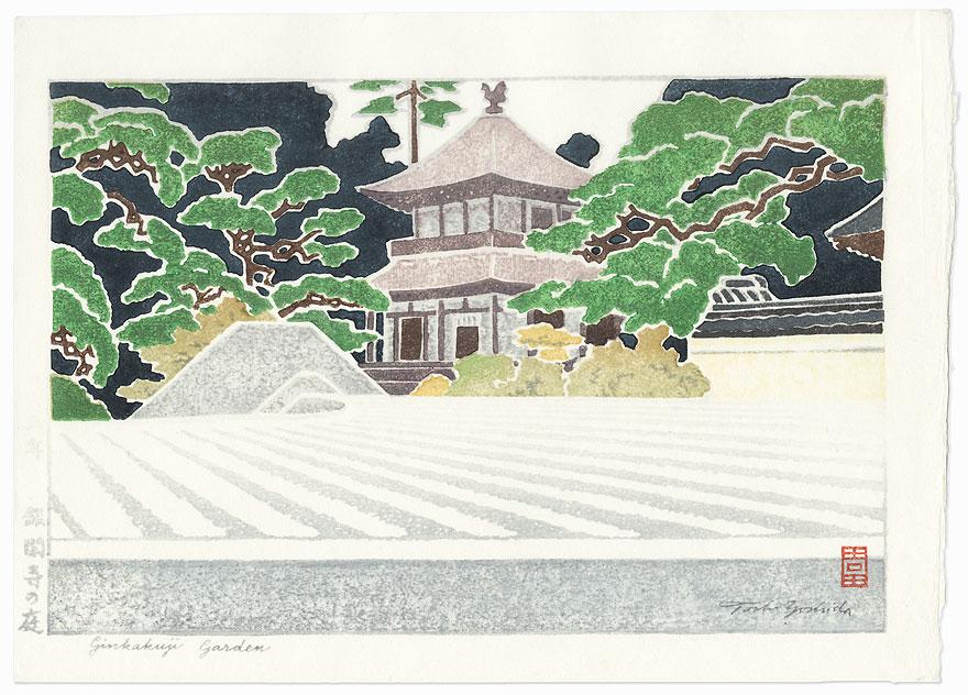 Ginkakuji Garden, 1963 by Toshi Yoshida (1911 - 1995)