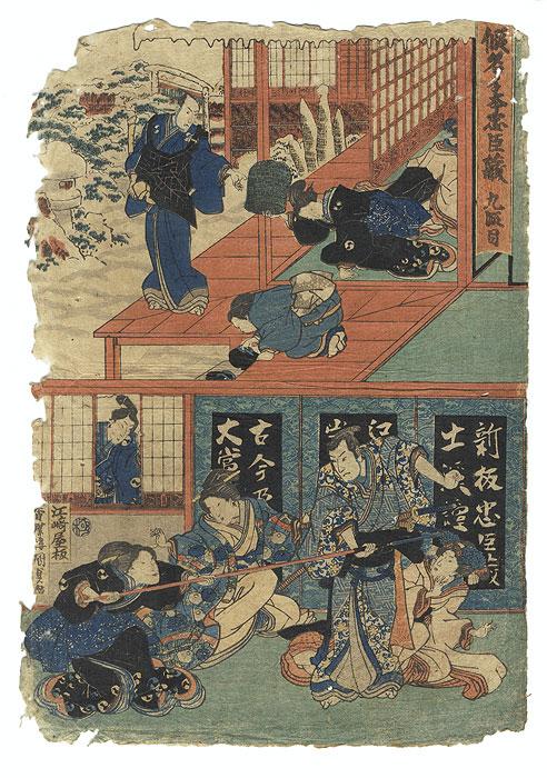 Ultimate Clearance - $14.50 by Toyokuni III/Kunisada (1786 - 1864)