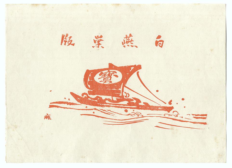 Ultimate Clearance - $14.50 by Shin-hanga & Modern artist (not read)