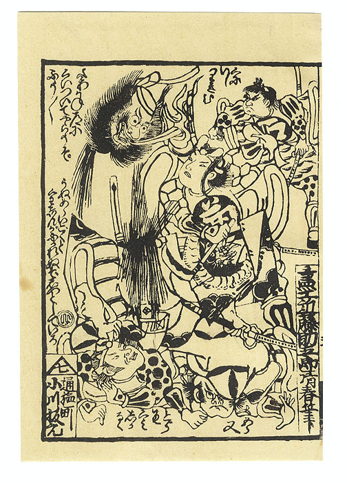 Offered in the Fuji Arts Clearance - only $24.99! by Early Japanese artist (unsigned)