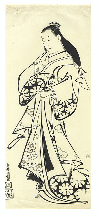Offered in the Fuji Arts Clearance - only $24.99! by Kiyomasu I (active circa 1696 - 1716)