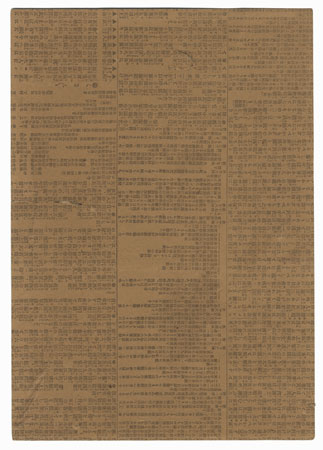 Offered in the Fuji Arts Clearance - only $24.99! by Toyokuni III/Kunisada (1786 - 1864) and Hiroshige II