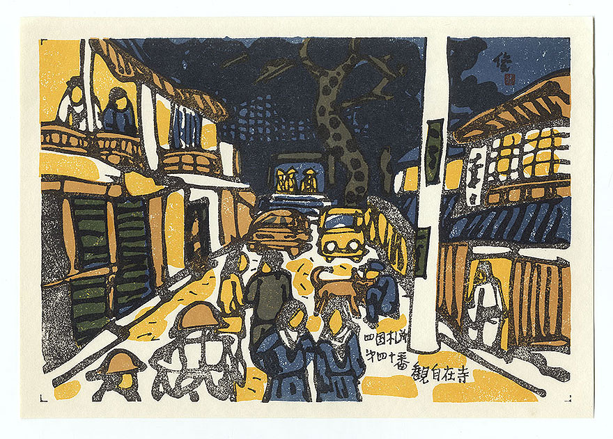 Offered in the Fuji Arts Clearance - only $24.99! by Kadowaki Shunichi (1913 - 2005)