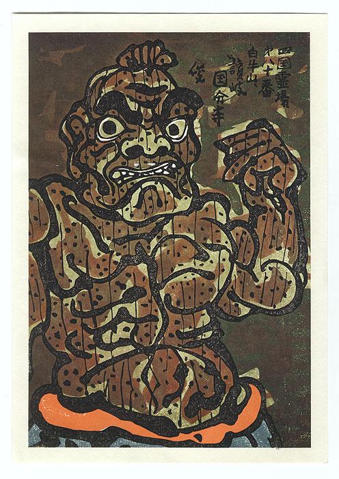 Temple 80, Kokubunji by Kadowaki Shunichi (1913 - 2005)