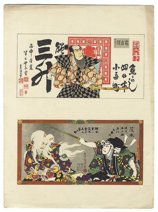 Offered in the Fuji Arts Clearance - only $24.99! by Toyokuni III/Kunisada (1786 - 1864) / Chikashige (active circa 1869 - 1882)