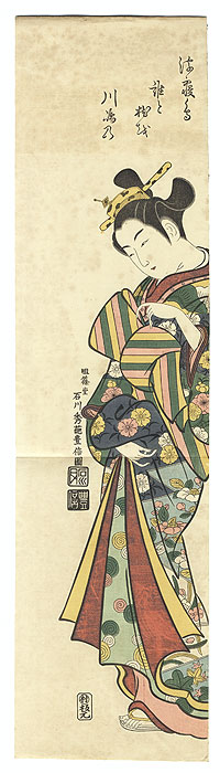 Offered in the Fuji Arts Clearance - only $24.99! by Toyonobu (1711-1785)