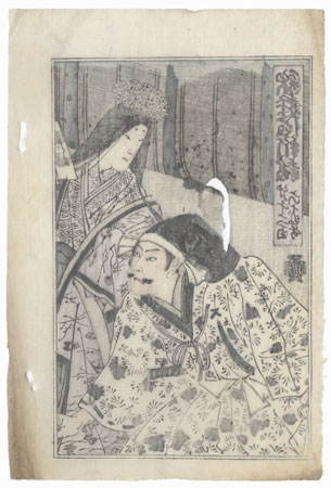 Ultimate Clearance - $14.50! by Yoshiiku (1833 - 1904)