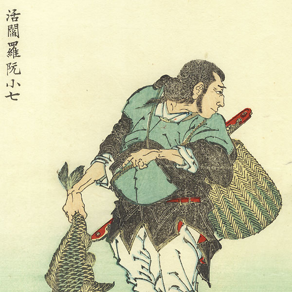 Man Carrying a Fish and Guan Sheng, the Great Halberd by Hokkei (1780 - 1850)