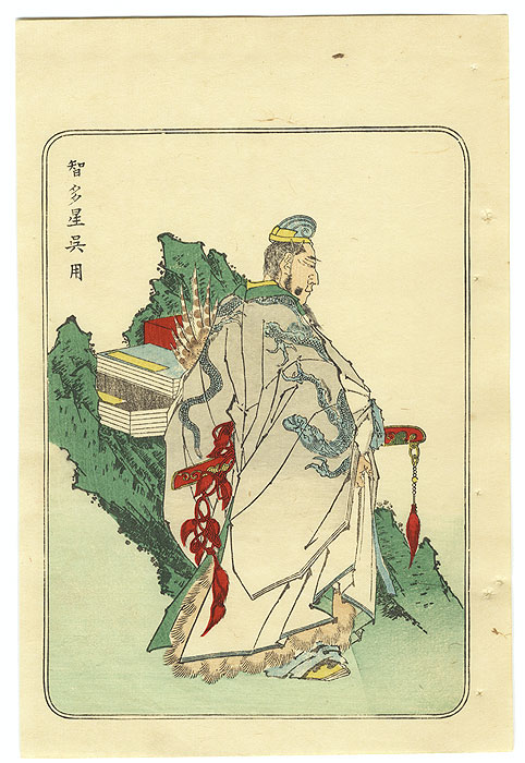 Nobleman with a Dragon Robe by Hokkei (1780 - 1850)