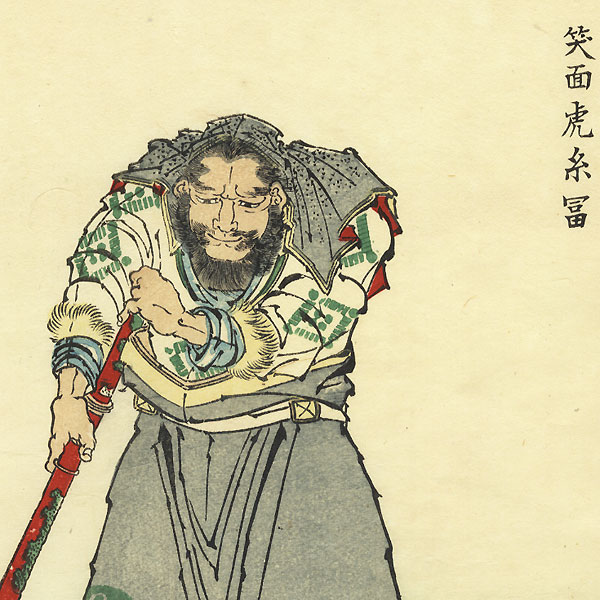 Shi Yong, the Stone General (Sekishogun Sekiyu) by Hokkei (1780 - 1850)