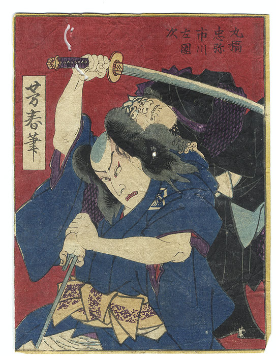 A Clearance Opportunity! Meiji or Edo era Original by Yoshiharu (1828 - 1888)