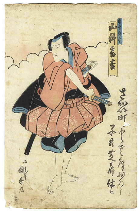 A Clearance Opportunity! Meiji or Edo era Original by Kuniharu (active circa 1855)
