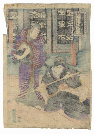 Ultimate Clearance - $14.50! by Kunisada II (1823 - 1880)
