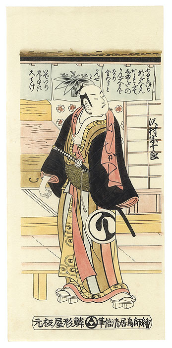 Ultimate Clearance - $14.50! by Kiyonobu II (active circa 1720 - 1760)