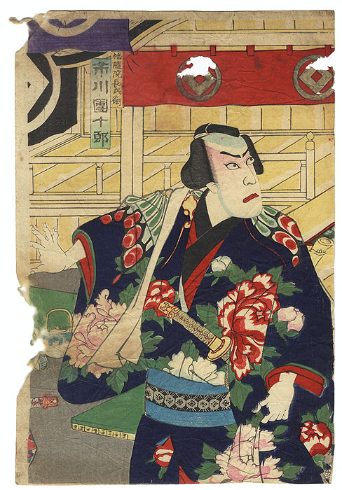 Drastic Price Reduction Moved to Clearance, Act Fast! by Meiji era artist (unsigned)