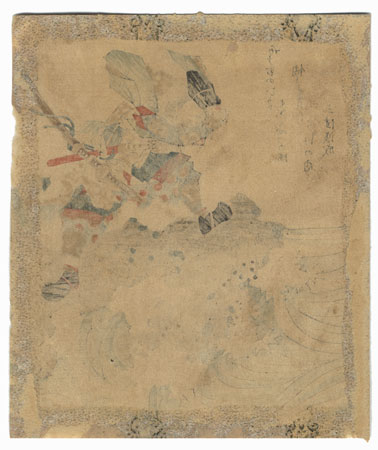 Offered in the Fuji Arts Clearance - only $24.99! by Shigenobu (1787 - 1832)