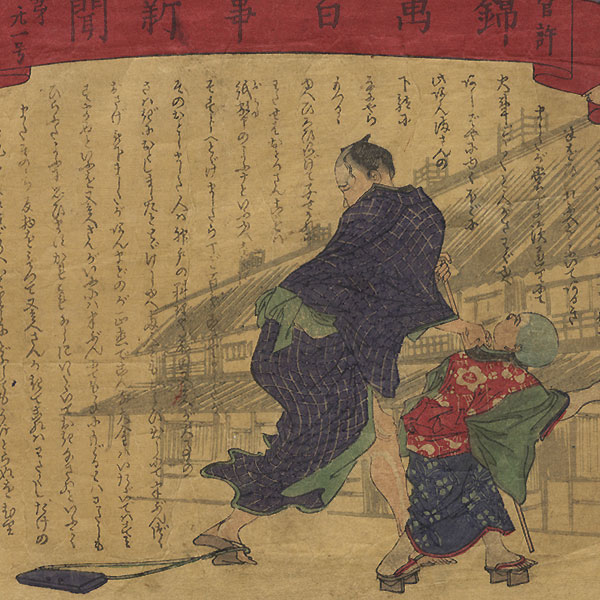 Offered in the Fuji Arts Clearance - only $24.99! by Sadanobu II  (1848 - 1940)