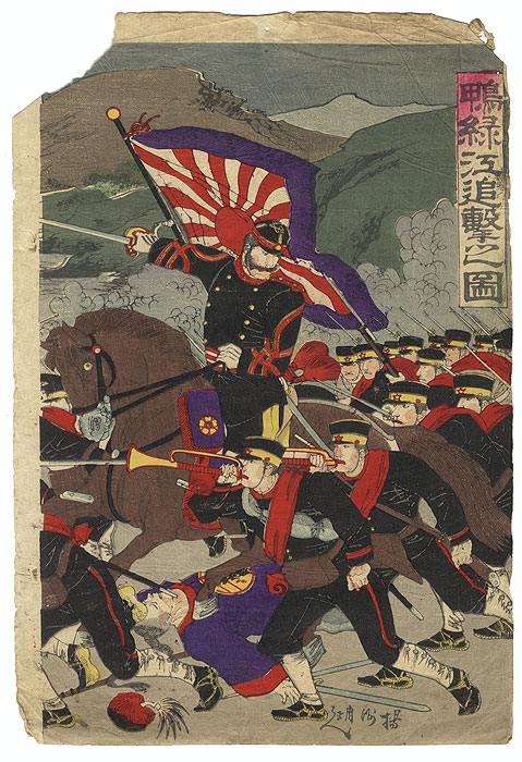 Ultimate Clearance - $14.50! by Chikanobu (1838 - 1912)