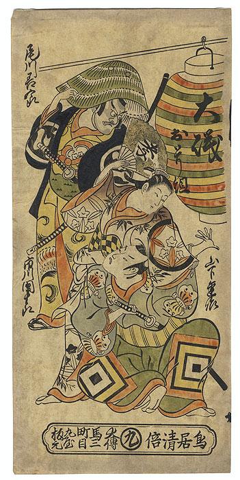 Ultimate Clearance - $14.50! by Kiyonobu (1663 - 1729)