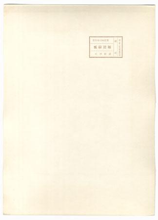 Ultimate Clearance - $14.50! by Tanaka Kichinosuke (1897 - ?)