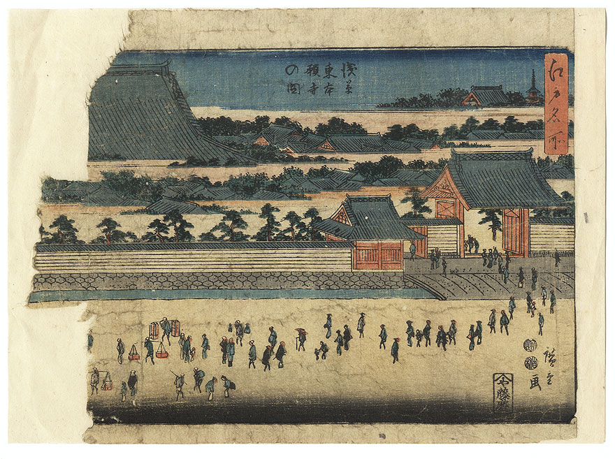 Ultimate Clearance - $14.50! by Hiroshige (1797 - 1858)