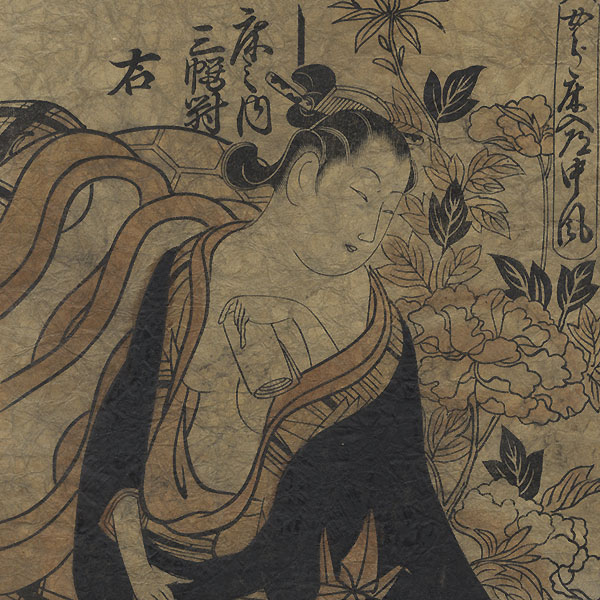 Ultimate Clearance - $14.50! by Toshinobu (1857 - 1886)