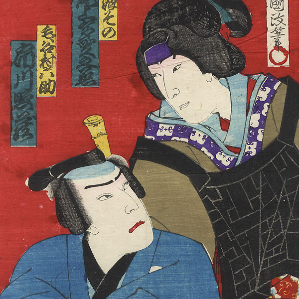 Offered in the Fuji Arts Clearance - only $24.99! by Kunisada III (1848 - 1920)