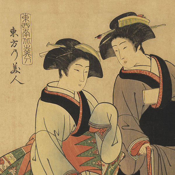 Ultimate Clearance - $14.50! by Shigemasa (1739 - 1820)