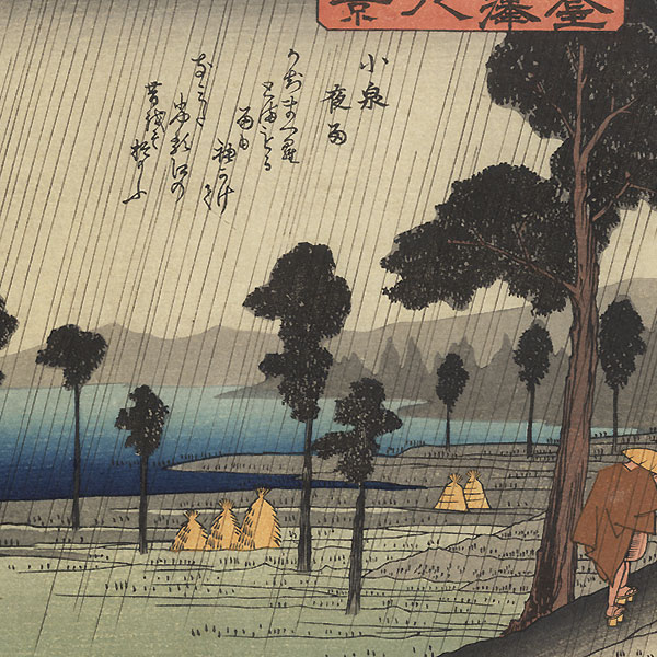 Night Rain at Koizumi by Hiroshige (1797 - 1858)