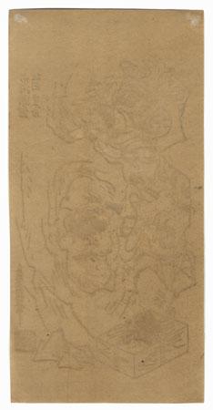 Fine Old Reprint Clearance! A Fuji Arts Value by Kiyonobu (1663 - 1729)