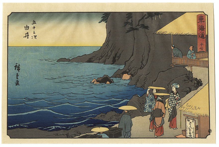Yui, Station No. 17 by Hiroshige (1797 - 1858)