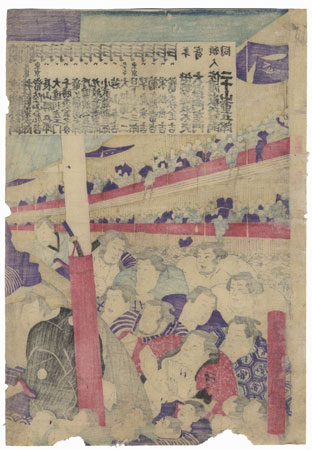A Clearance Opportunity! Meiji or Edo era Original by Kunitoshi (1847 - 1899)