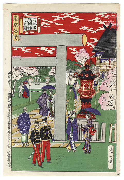 Drastic Price Reduction Moved to Clearance, Act Fast! by Nobukazu (1874 - 1944)