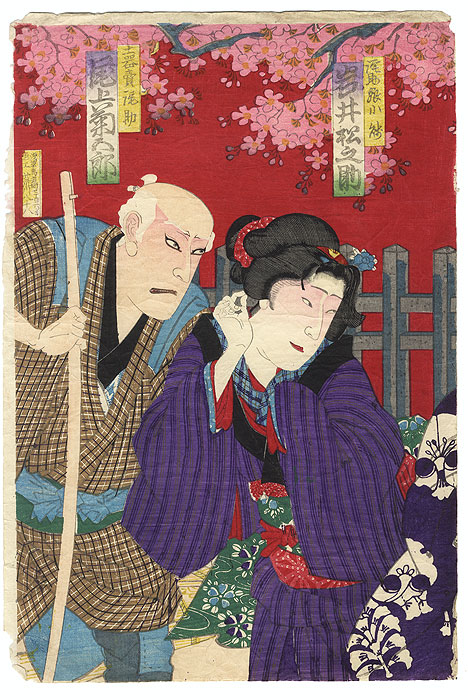 A Clearance Opportunity! Meiji or Edo era Original by Kunichika (1835 - 1900)