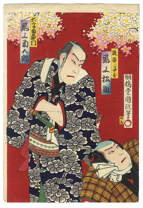 A Clearance Opportunity! Meiji or Edo era Original by Kunisada III (1848 - 1920)