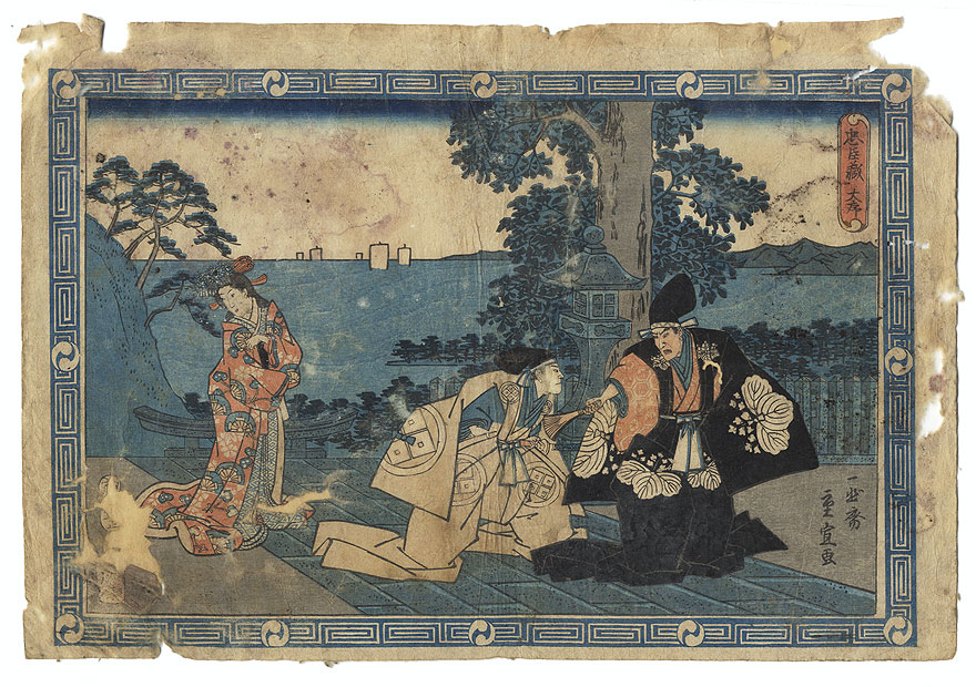 Ultimate Clearance - $14.50! by Hiroshige II (1826 - 1869)