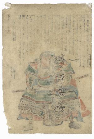 Ultimate Clearance - $14.50! by Kuniyoshi (1797 - 1861)